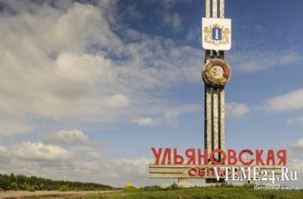 Аномальные места Ульяновской области