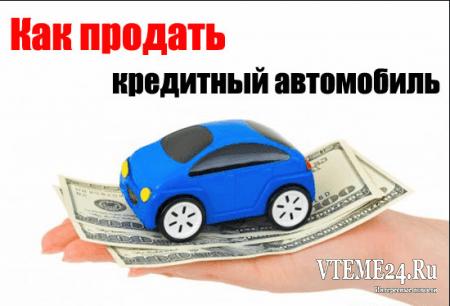продать кредитную машину