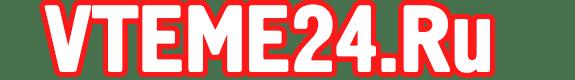 VTEME24.Ru